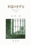 山代巴文庫[囚われの女たち8] 不逞のきずな-電子書籍
