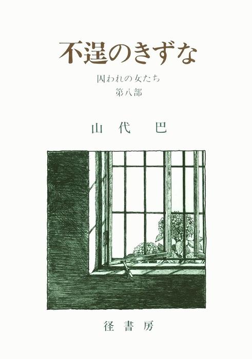 山代巴文庫[囚われの女たち8] 不逞のきずな-電子書籍-拡大画像