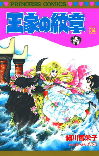 王家の紋章 34-電子書籍