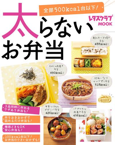 太らないお弁当-電子書籍