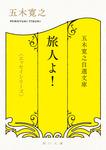 五木寛之自選文庫〈エッセイシリーズ〉 旅人よ!-電子書籍