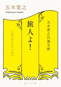 五木寛之自選文庫〈エッセイシリーズ〉 旅人よ!