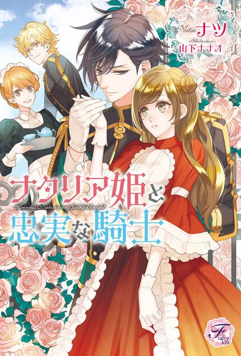 ナタリア姫と忠実な騎士【SS付】【イラスト付】拡大写真