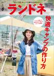 ランドネ 2016年6月号 No.76-電子書籍