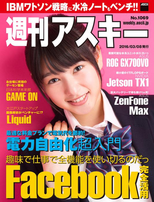 週刊アスキー No.1069 (2016年3月8日発行)拡大写真