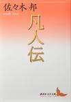 凡人伝-電子書籍
