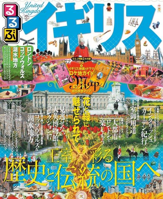 るるぶイギリス(2016年版)-電子書籍-拡大画像