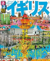 るるぶイギリス(2016年版)-電子書籍