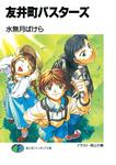 友井町バスターズ-電子書籍