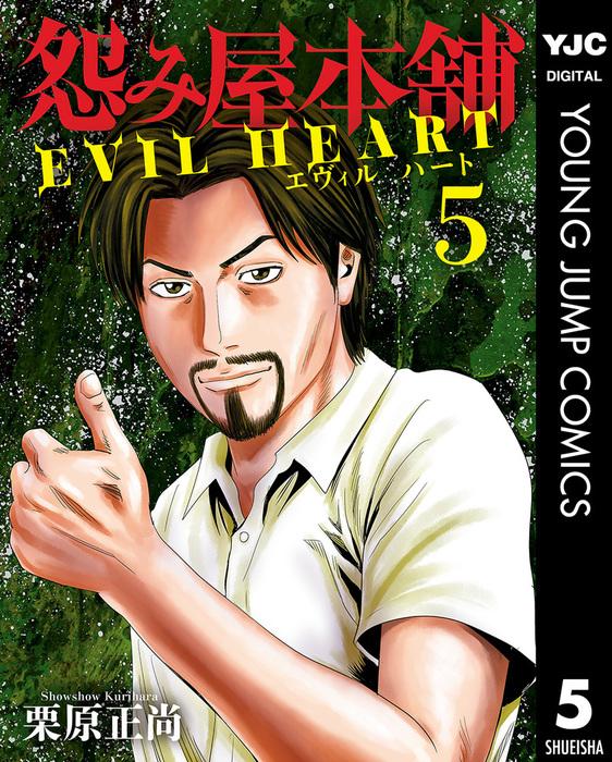 怨み屋本舗 EVIL HEART 5-電子書籍-拡大画像