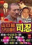 山口組六代目襲名 司忍1巻-電子書籍