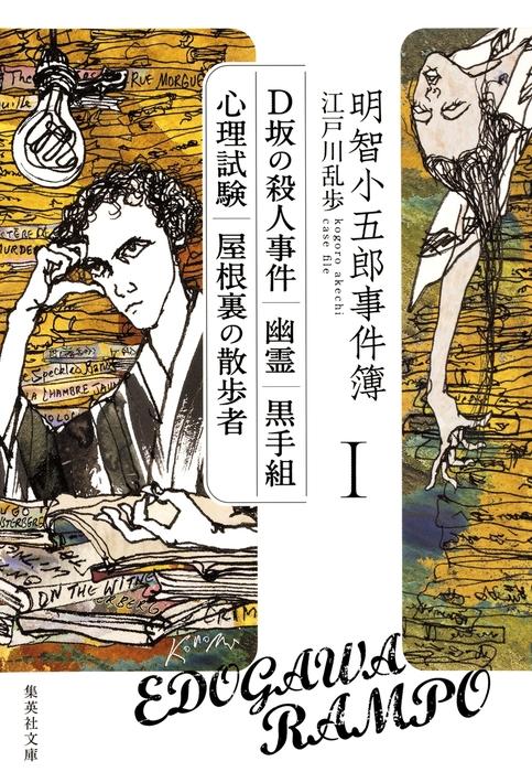 明智小五郎事件簿1拡大写真