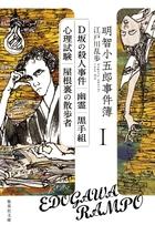 「明智小五郎事件簿(集英社文庫)」シリーズ