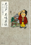 大江戸美味草紙~食と遊びの歳時記~-電子書籍