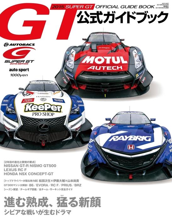 スーパーGT公式ガイドブック 2015-電子書籍-拡大画像
