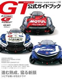 スーパーGT公式ガイドブック 2015