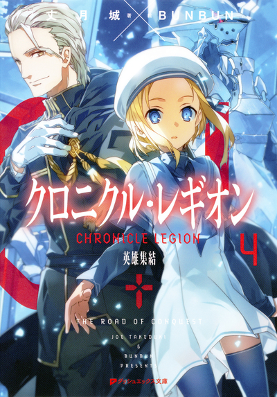 クロニクル・レギオン 4 英雄集結-電子書籍