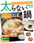 太らない鍋-電子書籍