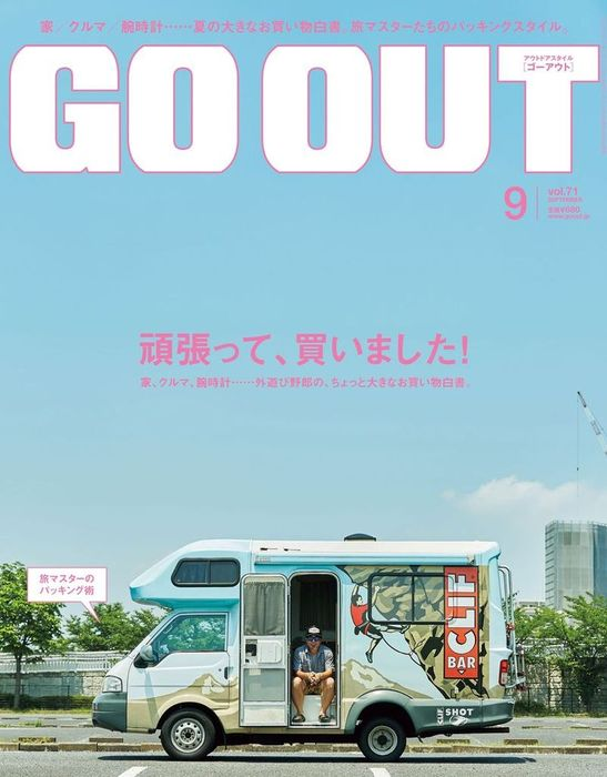 OUTDOOR STYLE GO OUT 2015年9月号 Vol.71拡大写真