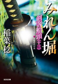 みれん堀~剣客船頭(十三)~