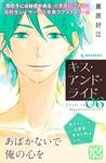 キス・アンド・ライド プチデザ(6)-電子書籍