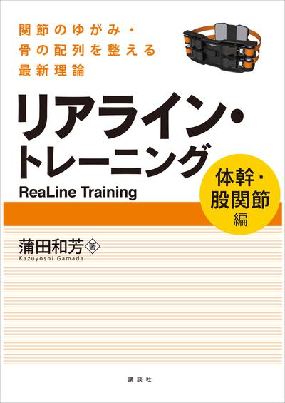 リアライン・トレーニング 〈体幹・股関節編〉 -関節のゆがみ・骨の配列を整える最新理論--電子書籍
