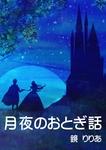 月夜のおとぎ話-電子書籍