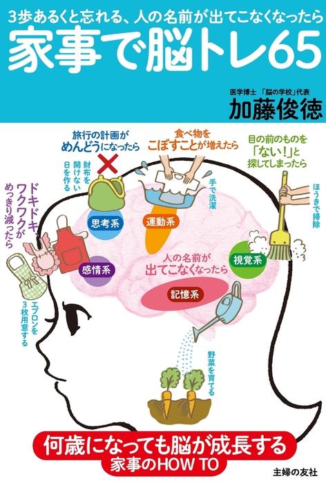家事で脳トレ65拡大写真