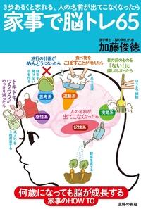 家事で脳トレ65-電子書籍
