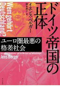 ドイツ帝国の正体──ユーロ圏最悪の格差社会-電子書籍