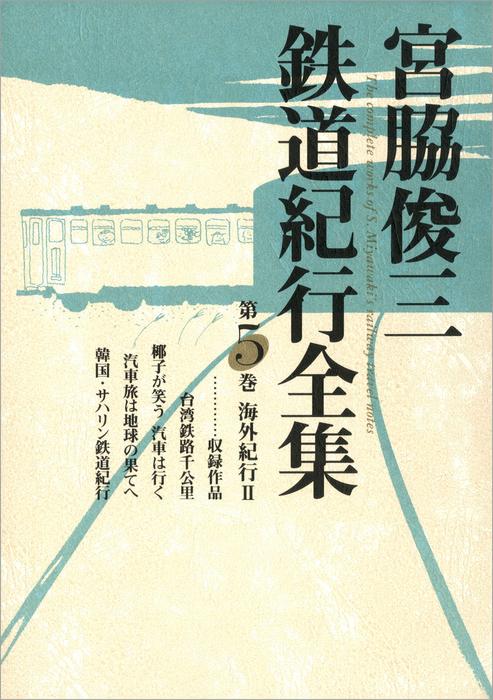 宮脇俊三鉄道紀行全集 第五巻 海外紀行II拡大写真