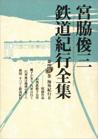 宮脇俊三鉄道紀行全集 第五巻 海外紀行II-電子書籍