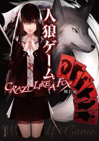人狼ゲーム CRAZY LIKE A FOX-電子書籍