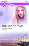 富豪との許されざる恋-電子書籍