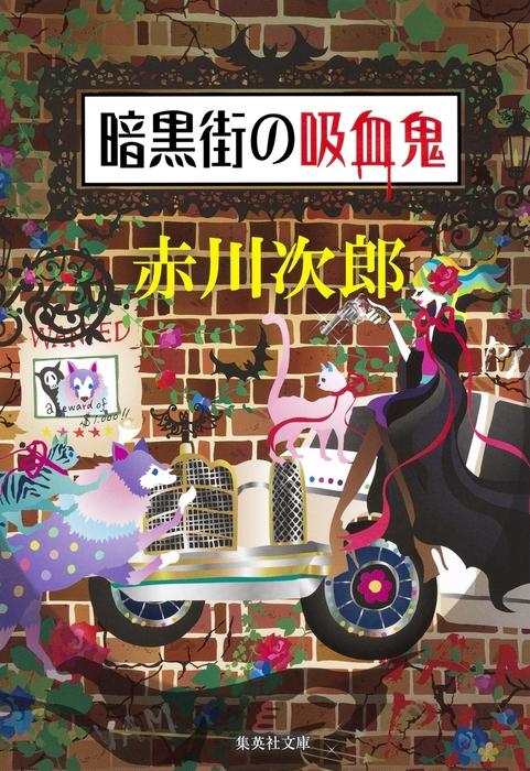 暗黒街の吸血鬼(吸血鬼はお年ごろシリーズ)-電子書籍-拡大画像