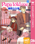 Papa told me 26-電子書籍