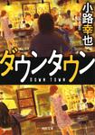 ダウンタウン-電子書籍