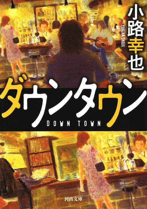 ダウンタウン-電子書籍-拡大画像