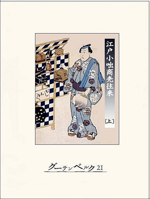 江戸小咄商売往来(上)-電子書籍-拡大画像