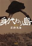 身代わり島-電子書籍