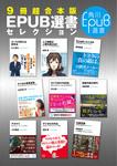 【9冊超合本版】EPUB選書セレクション-電子書籍