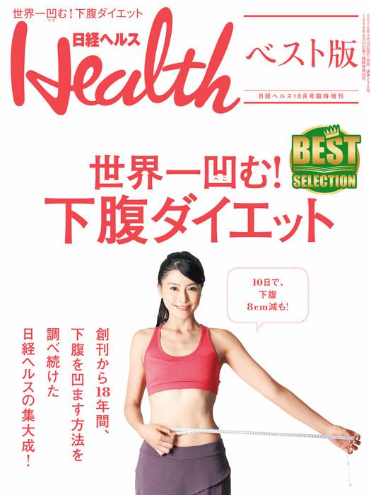 日経ヘルス ベスト版 世界一凹む!下腹ダイエット拡大写真