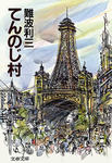 てんのじ村-電子書籍