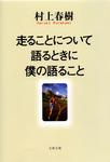 走ることについて語るときに僕の語ること-電子書籍