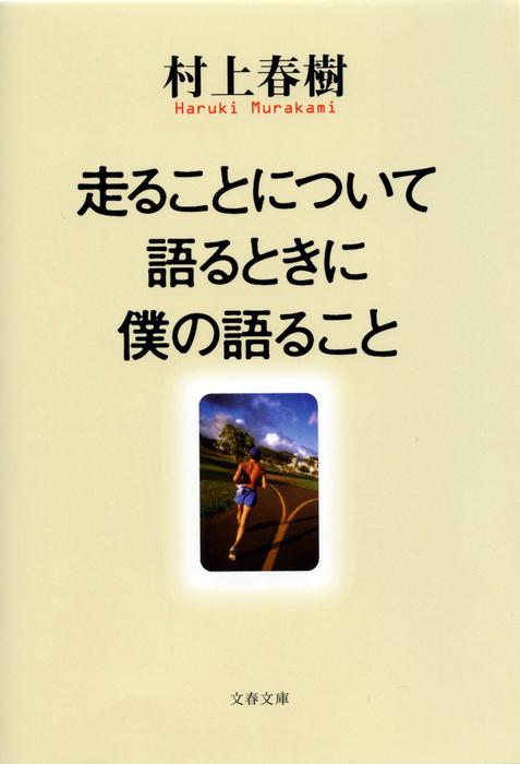 走ることについて語るときに僕の語ること-電子書籍-拡大画像
