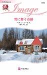 雪に舞う奇跡-電子書籍