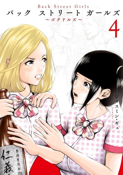Back Street Girls(4)-電子書籍
