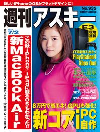 週刊アスキー 2013年 7/2号