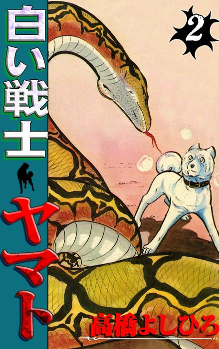 白い戦士ヤマト 第2巻-電子書籍-拡大画像