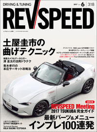 REV SPEED 2017年6月号